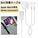 Apple watch 充電器 アップルウォッチ 充電器 充電ケーブル Apple watch Series 5 4 3 2 1 ワイヤレス充電 チャージャ…
