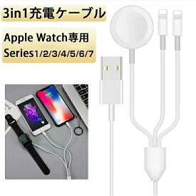 Apple watch 充電器 アップルウォッチ 充電器 充電ケーブル Apple watch Series 5 4 3 2 1 ワイヤレス充電 チャージャー iphone 充電ケーブル 急速 アップルウォッチ シリーズ 高品質 1本3役 1m 送料無料 クリスマス