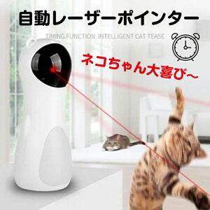 【ポイント10倍】猫 おもちゃ 自動レーザーポインター 電動 猫じゃらし 光る おもちゃ ペット用品 かわいい キャットトイ キャットおもちゃ 一人遊び 猫用品 ペット玩具 運動不足 ストレス
