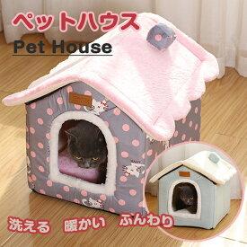 ペットハウス ドーム型 猫 小型犬 ベッド おしゃれ 室内 ペットベッド 犬小屋 いぬ ねこ イヌ ネコ 三角屋根型 クッション 屋内用 春 秋 冬 分解して洗えます 昼寝 寝床 取り付け簡単 洗濯OK 40x32x35cm ふわふわ 暖かい キャットハウス かわいい 送料無料