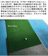 アプローチ練習用ショット&スタンス人工芝・CPGショットマット90cm×150cm