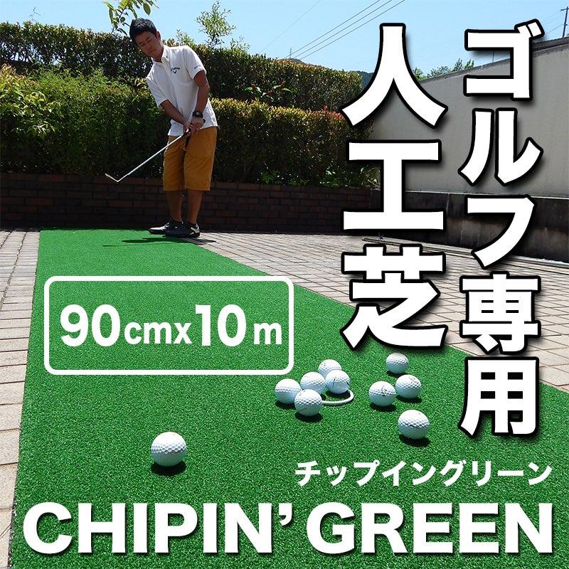 ゴルフ練習専用人工芝チップイングリーン90cm×10m【庭、ベランダ、ガレージに!アプローチ&パット練習グリーン】