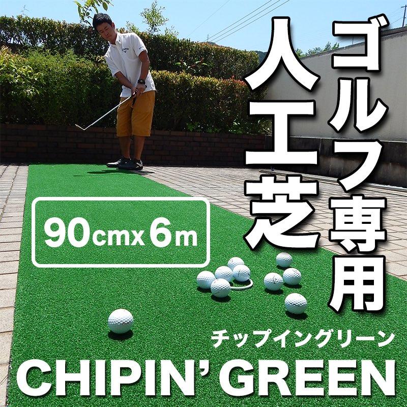 ゴルフ練習専用人工芝チップイングリーン90cm×6m【庭、ベランダ、ガレージに!アプローチ&パット練習グリーン】