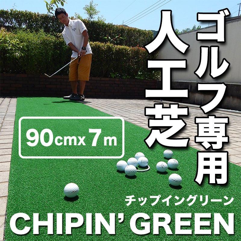 ゴルフ練習専用人工芝チップイングリーン90cm×7m【庭、ベランダ、ガレージに!アプローチ&パット練習グリーン】【父の日 ゴルフ】