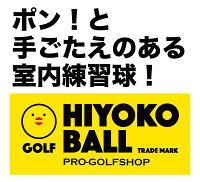 室内ゴルフ練習ボール「HIYOKOボール」
