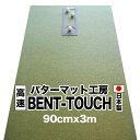 パターマット工房 90cm×3m BENT-TOUCHパターマット(距離感マスターカップ付き) 【日本製】【パット練習用具の専…