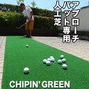 アプローチ&パット専用人工芝CHIPIN'GREEN(チップイングリーン)90cm×7m【パターマット工房オリジナルの高品質ゴ…