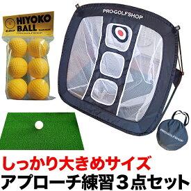 [アプローチ 練習 3点セット]PGSチッピングネット&HIYOKOボール&アプローチショットマット(AP-MAT)【室内 自宅 ゴルフ 練習に 大きい ネット】ryg