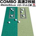Combo45500