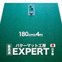 パターマット工房 182cm×400cm EXPERT(特注)【日本製】【パット練習用具の専門工房・パターマット工房PROゴルフ…