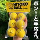 室内ゴルフ練習ボール「HIYOKOボール」【最大飛距離50m】ryg