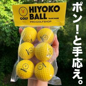 室内ゴルフ練習ボール「HIYOKOボール」6球(1パック)【最大飛距離50m】ryg