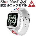 【送料無料】ショットナビ【GPSゴルフナビ 腕時計型】Shot Navi HuG ルコックモデルGPS 距離計 ゴルフ