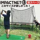 ゴルフネット インパクトネット2.1(2.1mタイプ)【省スペース】【ゴルフ 練習 ネット】【練習 用具 用品 器具 トレー…
