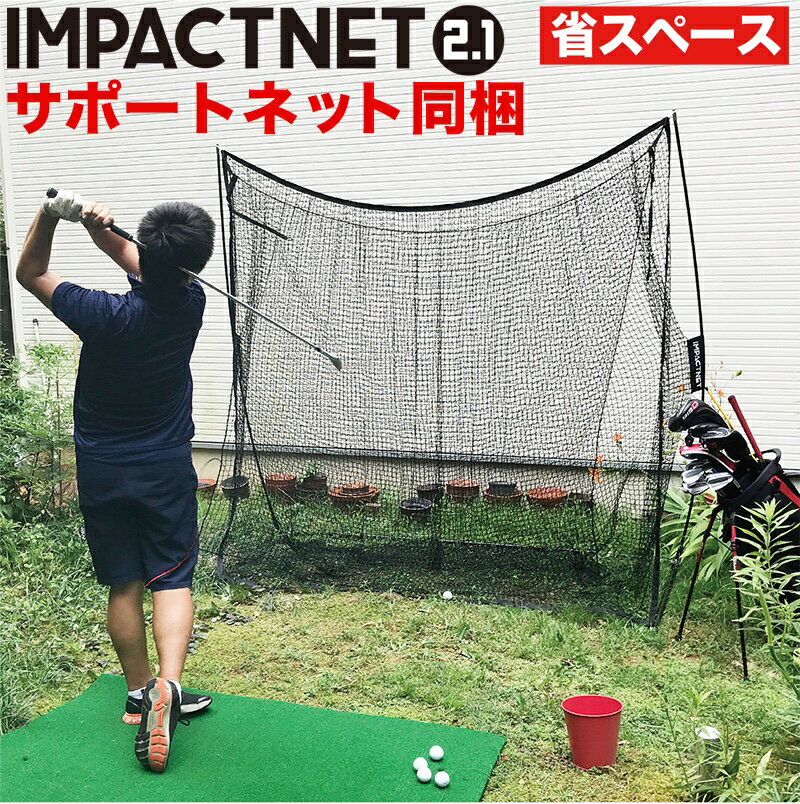 【ランキング1位】ゴルフネット インパクトネット2.1(2.1mタイプ)+サポートネット同梱【省スペース】【ゴルフ 練習 ネット】【練習 用具 用品 器具 トレーニング】