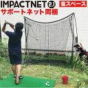 【ランキング1位】ゴルフネット インパクトネット2.1(2.1mタイプ)+サポートネット同梱【省スペース】【ゴルフ 練習 …