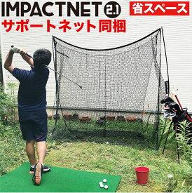 【ランキング1位】ゴルフネット インパクトネット2.1(2.1mタイプ)+サポートネット同梱【省スペース】【ゴルフ 練習 ネット】【練習 用具 用品 器具 トレーニング】ryg