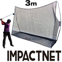 ゴルフネット・インパクトネット