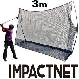 ゴルフネット インパクトネット IMPACTNET 3mタイプ 【高グレード】【ドライバー アイアン】【ゴルフ 練習 ネット】【練習 用具 用品 器具 トレーニング】ryg