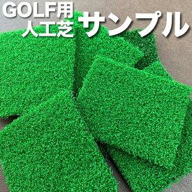 ゴルフ専用人工芝5種生地サンプル(サンプルのみ郵送)