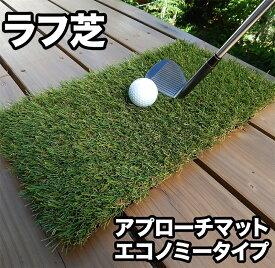 ラフ芝アプローチマット22cmx40cm【アプローチ 練習 ゴルフ 人工芝】ryg