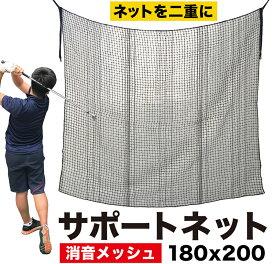 【ゴルフネット用】サポートネット 200cm×180cm【消音メッシュ】【ゴルフ 的 ターゲット】【補助ネット】ryg
