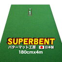 パターマット工房 184cm×400cm SUPER-BENT(特注)(個人宅宛配送可)【日本製】【パット練習用具の専門工房・パタ…