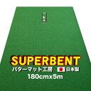 パターマット工房 184cm×5m SUPER-BENT スーパーベント(特注)(事業所宛配送限定)【日本製】【パット練習用具の…
