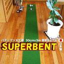 【日本製】パターマット工房 30cm×3m SUPER-BENTパターマット(距離感マスターカップ付き)【パッティング練習の専門…