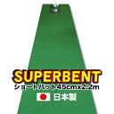 パターマット工房 45cm×2.2m SUPER-BENTパターマット(距離感マスターカップ付き)【日本製】【パット練習用具の専…
