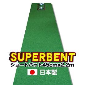 【日本製】45cm×2.2m SUPER-BENTパターマット(距離感マスターカップ付き)【パターマット工房 パッティング練習】【パター練習・ゴルフ練習用品・ゴルフ練習用具・パット練習器具】【PM】
