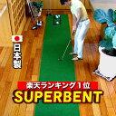 【日本製】パターマット工房 45cm×3m SUPER-BENTパターマット(距離感マスターカップ付き)【パット練習用具の専門工…