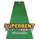 45cm×3m SUPER-BENTパターマット(距離感マスターカップ付き)【日本製】【パターマット工房 パッティング練習】【…