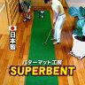 【日本製】パターマット工房 45cm×4m SUPER-BENT ス…
