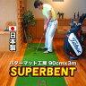 【日本製】パターマット工房 90cm×3m SUPER-BENT ス…