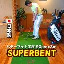 パターマット工房 90cm×3m SUPER-BENTパターマット(距離感マスターカップ付き)【日本製】【パット練習用具の専門…