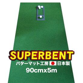 【日本製】45cm×5m SUPER-BENT スーパーベントパターマット(距離感マスターカップ付き)【パターマット工房 パッティング練習】【パター練習・ゴルフ練習用品・ゴルフ練習用具・パット練習器具】【PM】