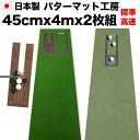 パターマット工房 45cm×4m SUPERBENT&BENT-TOUCH 2枚組 (距離感マスターカップ・まっすぐぱっと付き) 【日本…