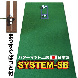 パット練習システムSB-90cm×3m パターマット工房PROゴルフショップ【日本製】【パッティング練習】【PM】