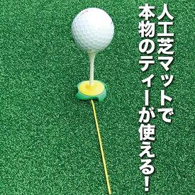人工芝の上で本番用のティーを使える「ティークロウ」●条件付き特別価格●【USA製】ryg