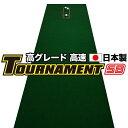 90cm×5m TOURNAMENT-SB(トーナメントSB)パターマット(距離感マスターカップ付き) 【日本製】【パット練習用具の…