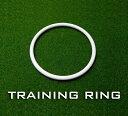 トレーニングリング【パターマット工房PROゴルフショップ】ryg