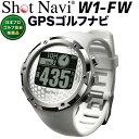 【送料無料】ショットナビ【GPSゴルフナビ 腕時計型】Shot Navi W1-FW ホワイトGPS 距離計 ゴルフ