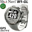 【送料無料】ショットナビ【GPSゴルフナビ 腕時計型】Shot Navi W1-GL ホワイト GPS 距離計 ゴルフ
