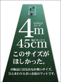 45cm×4m×2枚組COMBOパターマット