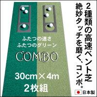 30cm×4m×2枚組COMBOパターマット