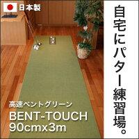 90cm×3mBENT-TOUCHパターマット