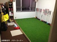 パターマット工房184cm×500cmSUPER-BENT