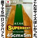 パターマット工房 45cm×5m SUPER-BENTパターマット(距離感マスターカップ付き)【日本製】【パット練習用具の専門…
