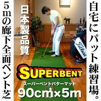 90cm×5mSUPER-BENTパターマット